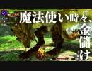 【RPGモンハン】勇者、狩りをする。~金儲け編~【複数実況】