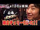 パチスロ【まりも道】第136話 バジリスク〜甲賀忍法帖〜Ⅱ 他 後編