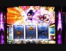 第88位:パチスロ コードギアス反逆のルルーシュR2【TURN37】 thumbnail