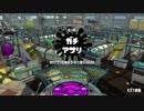 【実況】N-ZAP愛好家のガチマッチ シーズン2 S+【Splatoon2】part28