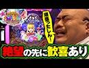 クロちゃんの海パラダイス【第3回戦#3】荒波にもまれる男!?