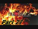 【実況】終焉の地にて part 27【FF6】