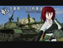【WoT】転生車両たちの戦車道Part122 T-34-3(6)【ゆっくり実況】