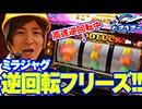 閉店トラベラー 〜55分前のVictory Flight〜【第18話】