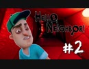 【実況】 Hello Neighbor 製品版 #2