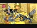 本格的清王朝の国歌【巩金瓯】