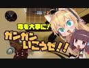 【Titanfall2】命を大事に!ガンガン行こうぜ!!【単発実況】