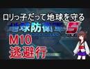 【地球防衛軍5】ロリっ子だって地球を守る M10