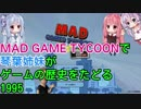 【Mad Games Tycoon】で琴葉姉妹がゲームの歴史をたどる 1995
