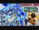 【モンスト実況】水を司りし精霊・ウンディーネを獣神化!【イザナミ】