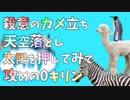 どうぶつタワーバトル専門用語 解 説 実 況 thumbnail