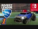 【実況】人生初のサッカーゲームが[Rocket League] Part1【Nintendo Switch版】