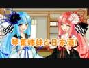 琴葉姉妹と日本酒!1
