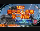 【地球防衛軍5】毎日隊員ご~のEDFご~ M32【実況】