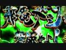 第71位:CR牙狼 金色になれXX Part.31 thumbnail