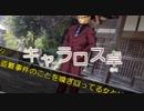 【キャラロス卓一周年記念動画】 シノビワールド 【替え歌】