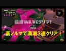 サーモンラン 高ノルマ!トキシラズ満潮3連続!