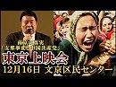 【12月16日 東京上映会】映画「南京の真実-支那事変と中国共...