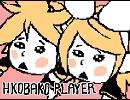 【鏡音リン】【鏡音レン】HAKOBAKO PLAYER【オリジナル】