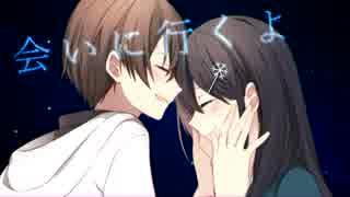 ❆【誕生日に】ホシアイ を歌ってみた。ver.ユキトケ【オリジナルPV】