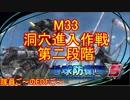 【地球防衛軍5】毎日隊員ご~のEDFご~ M33【実況】