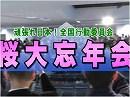 【頑張れ日本!】12.23 桜大忘年会[桜H29/12/15]