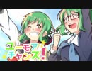 【GUMI】ユーモアチャンス!【オリジナルPV付】 by ジェル VOCALOID/動画 - ニコニコ動画