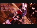 【MMD艦これ】翔鶴さんと秋月さんで「ロミ