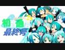 【おすすめMMD紹介】初音通信‐最終号‐【初音ミクオールスター...
