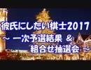 【将棋】彼氏にしたい棋士2017~二次予選組合せ抽選会~