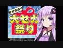 第63位:VOICEROIDニュース201213 thumbnail