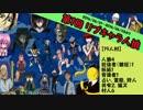 【人狼】第1回 リプキャラ人狼① 2日目【19人村】