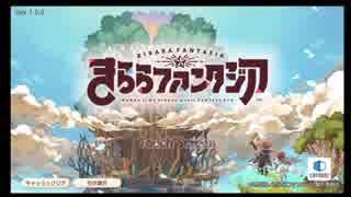 【きらファン】二流きららーのきららファンタジア実況プレイpart0