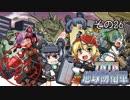第32位:【地球防衛軍5】えどふご その26 thumbnail