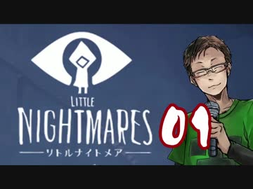 LITTLE NIGHTMARES リトルナイトメア の画像 p1_37