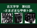漢語古文字学 #6 さまざまな甲骨卜辞