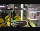第36位:迫真クレーンゲーム部ナムコエスタ店の裏技 thumbnail
