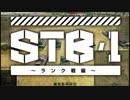 【WoT】STB1 ランク戦編6 ゆっくり実況プレイ+東北きりたん実況プレイ