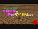 【Minecraft実況】吉良吉影は静かにマイ暮らしたい 第61話