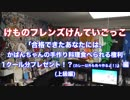 けものフレンズけんていごっこアニメ版上級編(100点満点80点以上合格)