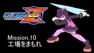 イレギュラーゆかりん mission.10【ロックマンゼロ】
