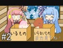 第42位:琴葉姉妹で いるもの いらないもの #2 thumbnail