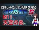 【地球防衛軍5】ロリっ子だって地球を守る M11
