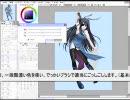 【ニコニコ動画】【後】初心にかえって絵描き講座らしきモノ【色塗】を解析してみた
