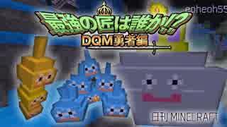 【日刊Minecraft】最強の匠は誰か!?DQM勇者編 ランク3の実力第2章【4人実況】