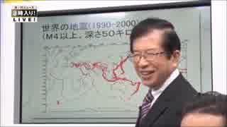 地震研究 他国を参考に出来ないシンプルな理由
