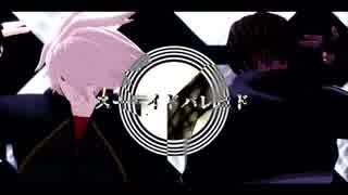 【fate/MMD】アルジュナとカルナでスーサイドパレヱド