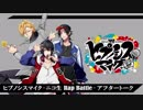 【第4回】ヒプノシスマイク -ニコ生 Rap Battle- アフタートーク thumbnail