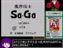 魔界塔士Sa・Ga バグ・チェーンソーなしRTA_1時間2分32秒40_Part1/3