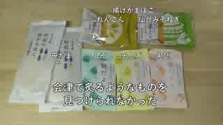 笹かま(+会津旅行報告)【長火鉢とおっさん51】